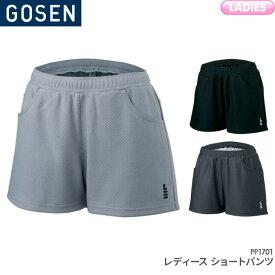 ゴーセン GOSEN ショートパンツ PP1701 レディース 女性用 ゲームウェア バドミントン テニス バドミントンウェア テニスウェア 日本バドミントン協会審査合格品