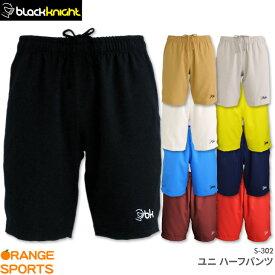 ブラックナイト black knight ハーフパンツ S-302 ユニ 男女兼用 バドミントンウェア ゲームウェア ゲームパンツ 日本バドミントン協会検定合格品 ジュニアサイズからXLまであります。