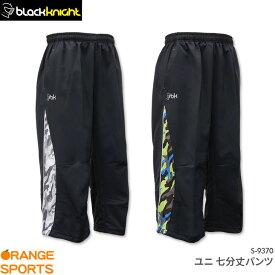 【早くも人気商品】ブラックナイト black knight 七分丈パンツ S-9370 ユニ 男女兼用 バドミントン テニス クロップドパンツ