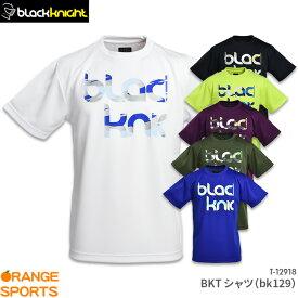 ネコポス送料無料!!(日時指定・代引不可)black knight ブラックナイト BKTシャツ(bk129) T-12918 ユニ 男女兼用 バドミントン テニス スカッシュ Tシャツ