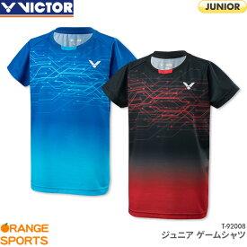 ビクター VICTOR ジュニア ゲームシャツ T-92008 Junior ジュニア ゲームウェア ユニフォーム バドミントン 日本バドミントン協会審査合格品 こちらの商品はご注文後のキャンセル・返品・交換はできません。