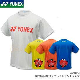 【140 SS サイズのみ】メール便なら送料無料 ヨネックス YONEX 専門店会オリジナルくまモンTシャツ YOB17014 UNISEX 男女兼用 Tシャツ バドミントンTシャツ バドミントン 限定Tシャツ 専門店会限定商品
