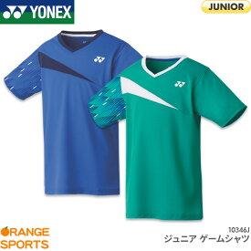 ヨネックス YONEX ジュニア ゲームシャツ 10346J Junior ジュニア ゲームウェア ユニフォーム バドミントン テニス 日本バドミントン協会審査合格品
