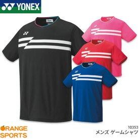 ヨネックス YONEX ゲームシャツ(フィットスタイル) 10353 メンズ 男性用 ゲームウェア ユニフォーム バドミントン テニス 日本バドミントン協会審査合格品