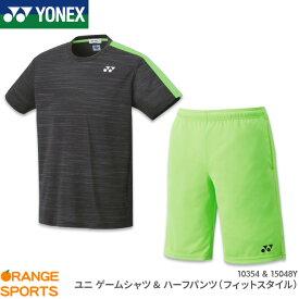 ヨネックス YONEX ゲームシャツ ハーフパンツ (フィットスタイル) 上下セット 10354 15048Y ユニ 男女兼用 ゲームウェア ゲームパンツ バドミントン テニス 日本バドミントン協会審査合格品