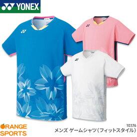 ヨネックス YONEX ゲームシャツ(フィットスタイル) 10376 メンズ 男性用 ゲームウェア ユニフォーム バドミントン テニス 日本バドミントン協会審査合格品