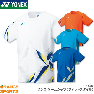ヨネックス YONEX ゲームシャツ(フィットスタイル) 10407 メンズ 男性用 ゲームウェア ユニフォーム バドミントン テニス 日本バドミントン協会審査合格品