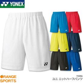ヨネックス YONEX ニットハーフパンツ 15086 メンズ 男性用 ユニフォーム ゲームパンツ バドミントン テニス 日本バドミントン協会審査合格品