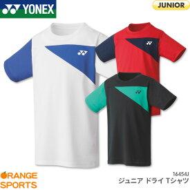 ヨネックス YONEX ドライクールTシャツ 16454J JUNIOR ジュニア用 Tシャツ バドミントンTシャツ バドミントン