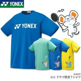 ヨネックス YONEX ドライ限定Tシャツ 16462Y ユニ 男女兼用 Tシャツ スポーツウェア バドミントンTシャツ バドミントン 受注会限定商品