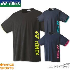 ヨネックス YONEX ドライTシャツ 16478Y ユニ 男女兼用 Tシャツ スポーツウェア テニス バドミントン バドミントンTシャツ 受注会限定 数量限定