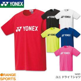 ヨネックス YONEX ドライTシャツ 16501 ユニ 男女兼用 ユニドライTシャツ バドミントンTシャツ スポーツウェア 背面プリント加工可能