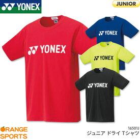 ヨネックス YONEX ドライTシャツ 16501J JUNIOR ジュニア用 Tシャツ バドミントンTシャツ バドミントン