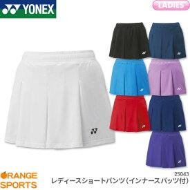 ヨネックス YONEX ショートパンツ 25043 レディース 女性用 ゲームウェア ゲームパンツ バドミントンウェア テニスウェア 日本バドミントン協会審査合格品