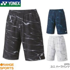 ヨネックス YONEX ハーフパンツ 60096 ユニ 男女兼用 スポーツウェア トレーニングウェア バドミントン テニス 数量限定モデル