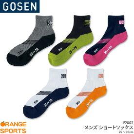 ゴーセン GOSEN メンズ ショートソックス F2002 メンズ 男性用 バドミントン テニス スポーツソックス 靴下 サイズ 25cm〜28cm