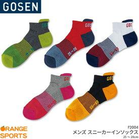 ゴーセン GOSEN メンズ スニーカーインソックス F2004 メンズ 男性用 バドミントン テニス スポーツソックス 靴下 サイズ 25cm〜28cm