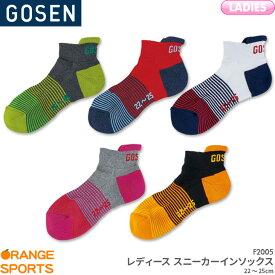 ゴーセン GOSEN レディース スニーカーインソックス F2005 レディース 女性用 バドミントン テニス スポーツソックス 靴下 サイズ 22cm〜25cm