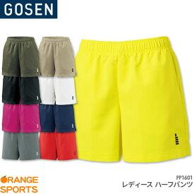 ゴーセン GOSEN ウィメンズハーフパンツ PP1601 レディース 女性用 ゲームパンツ ゲームウェア バドミントン テニス 日本バドミントン協会審査合格品