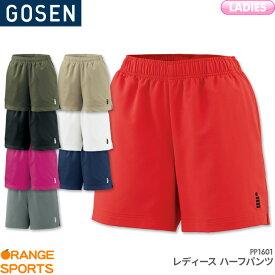 ゴーセン GOSEN ウィメンズハーフパンツ PP1601 レディース 女性用 ゲームパンツ バドミントン・テニスウェア 日本バドミントン協会審査合格品