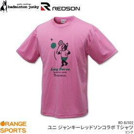 43%OFF!! バドミントンジャンキー レッドソン REDSON コラボ Dry TEE RD-BJ102 ピンク(19) ユニ 男女兼用 バドミントン Tシャツ クラウディオ・パンティアーニ badinton junky セール品につきキャンセル・返品・交換はできません。