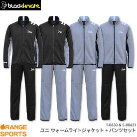 ブラックナイト black knight ウォームライトジャケット+パンツ T-0630 S-0631 ジャージ スポーツウェア トレーニングウェア 上下セット バドミントン テニス スカッシュ