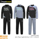 ブラックナイト black knight ウォームライトトレーナー+パンツ T-0632 S-0631 ジャージ スポーツウェア トレーニン…