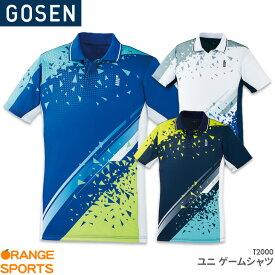 ゴーセン GOSEN ゲームシャツ T2000 ユニ 男女兼用 ゲームウェア ユニフォーム バドミントン テニス バドミントンウェア テニスウェア 日本バドミントン協会審査合格品