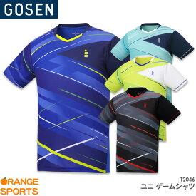 ゴーセン GOSEN ゲームシャツ T2046 ユニ 男女兼用 ゲームウェア ユニフォーム バドミントン テニス バドミントンウェア テニスウェア 日本バドミントン協会審査合格品