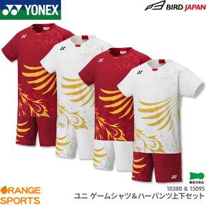 ヨネックス ゲームシャツ+パンツ(フィットスタイル) 上下セット 10380 15095 メンズ 男性用 ゲームウェア ユニフォーム バドミントン テニス 日本バドミントン協会審査合格品