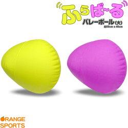 【ピンクが在庫切れ次回入荷4月中旬】フラバールバレーボールふらばーるバレーボールボール(大)カラー:イエロー、ピンクニュースポーツバレーボール