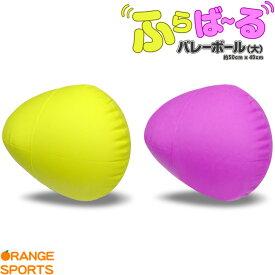 【当店人気商品】 フラバールバレーボール ふらばーるバレーボール ボール(大) カラー イエロー、ピンク ニュースポーツ さいかつぼーる バレーボール