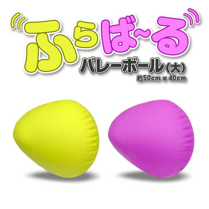 フラバールバレーボール ふらばーるバレーボール ボール(大) カラー:イエロー、ピンク ニュースポーツ バレーボール