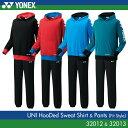 人気商品です。 ヨネックス:YONEX スウェットパーカー+パンツ(フィットスタイル) 32012 32013 UNISEX:男女兼用 トレーニングウェア 上下...