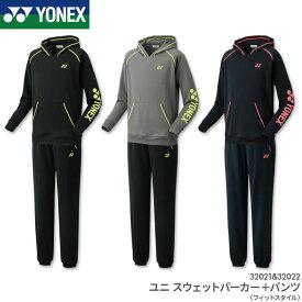 当店人気商品 サイズ有ります ヨネックス YONEX スウェットパーカー+パンツ(フィットスタイル)32021 32022 ユニ 男女兼用 トレーニングウェア 上下セットバドミントン テニス