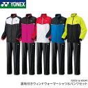 【現品限り】ヨネックス YONEX 裏地付ウィンドウォーマーシャツ+パンツセット 70058 80049 ユニ 男女兼用 上下セット…