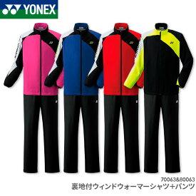 在庫現品限り ヨネックス YONEX 裏地付ウィンドウォーマーシャツ+パンツ ユニ 男女兼用 70063 80063 ウィンドブレーカー トレーニングウェア 上下セット バドミントン テニス