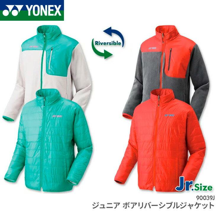 ヨネックス:YONEX ジュニアボアリバーシブルジャケット 90039J JUNIOR:ジュニア トレーニングウェア バドミントン テニス ウィンドブレーカー