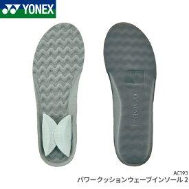 ヨネックス:YONEX パワークッションウェーブインソール2  AC193 インソール 中敷き 4Eワイド対応