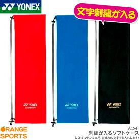 ヨネックス YONEX ソフトケース AC541 ラケットケース バドミントン1本用 文字刺しゅうが入る!2段刺繍も追加料金で出来ます記念品、卒業、卒団記念品、に領収書発行可、加工品の為代引き不可数量納期ご相談下さい