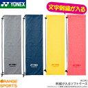 ヨネックス YONEX ソフトケース AC543 ラケットケース バドミントン1本用 文字刺しゅうが入る!2段刺繍も追加料金で出…