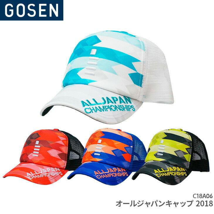 ゴーセン GOSEN All Japan キャップ 2018 オールジャパン キャップC18A06 フリーサイズ(57〜59cm) キャップ 帽子 テニスキャップ メッシュキャップ