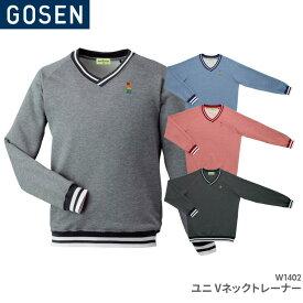ゴーセン GOSEN UNI Vネックトレーナー W1402 UNISEX 男女兼用 スウェット トレーニングウェア バドミントン テニス セール品につき返品・交換・キャンセル不可