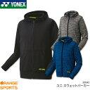 [柔らかくて着心地最高] ヨネックス YONEX スウェットパーカー 30045 ユニ 男女兼用 トレーニングウェア スウェット …