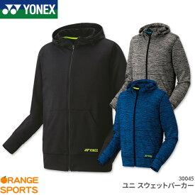 [柔らかくて着心地最高] ヨネックス YONEX スウェットパーカー 30045 ユニ 男女兼用 トレーニングウェア スウェット バドミントンウェア テニスウェア