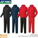 【再入荷】レッド・ブラックも入荷 ヨネックス YONEX スウェットパーカー+パンツ(フィットスタイル)セット 30061 300…