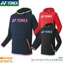 ヨネックス YONEX パーカー(スリムフィット) 31040 ユニ 男女兼用 トレーニングウェア トレーナー バドミントン テニ…
