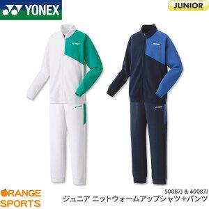 ヨネックス YONEX ニットウォームアップシャツ+パンツ JUNIOR ジュニア 50087J 60087J 上下セット ジャージ トレーニングウェア バドミントン テニス