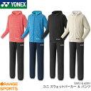 ヨネックス YONEX スウェットパーカー+パンツ セット 52013 62013 ユニ 男女兼用 トレーニングウェア トレーナー 上…