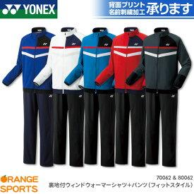 名前刺繍・プリント加工承ります ヨネックス YONEX 裏地付ウィンドウォーマーシャツ+パンツ(フィットスタイル) ユニ 男女兼用 70062 80062 ウィンドブレーカー トレーニングウェア バドミントン テニス 上下セット